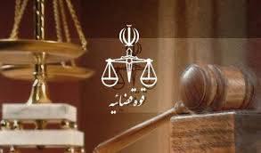 تحقیق قوه قضائیه در قانون اساسی