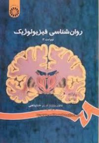 تحقیق روانشناسی فیزیولوژیک
