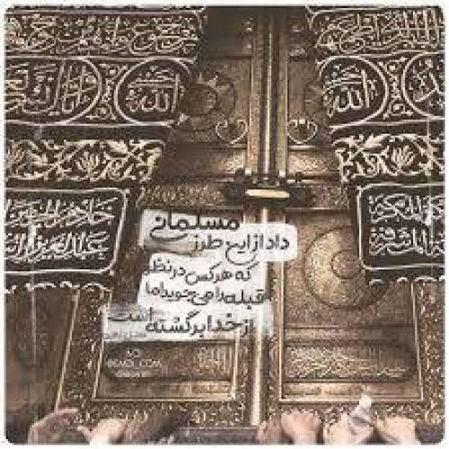 مقاله آیین مسلمانی